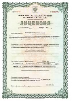 Лицензия-главная страница